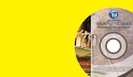 Malayalam Wiki -Malayalam books