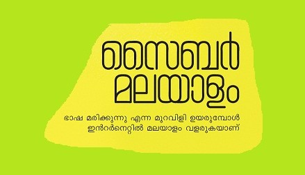 Article on Cyber Malayalam
