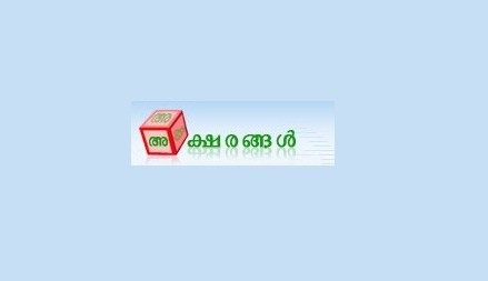Malayalam Encoding Conversion