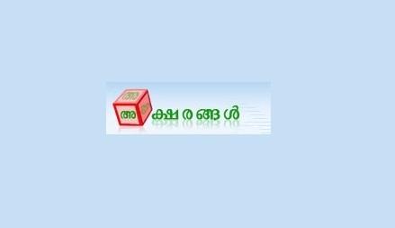 Malayalam Encoding Conversion