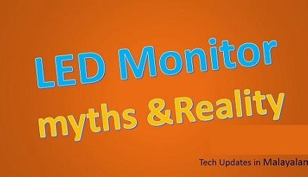 എൽ ഈ ഡി / എൽ  സി ഡി മോണിറ്ററുകൾ – Myths and Reality
