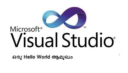 Visual Studio – ഒരു Hello World ആമുഖം