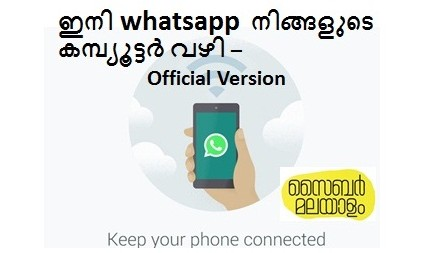 Now whatsapp on PC – Really !!