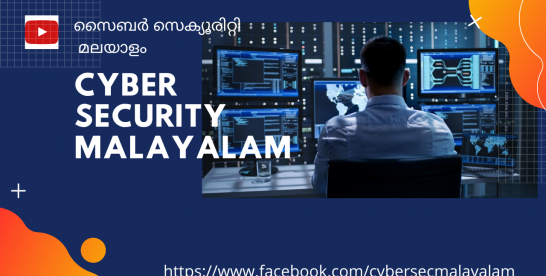 Cyber Security Video Series in Malayalam